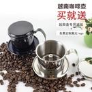 優質不銹鋼越南咖啡壺滴漏式 家用滴滴壺 咖啡粉滴壺沖泡壺過濾杯 【七七小鋪】