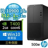 【南紡購物中心】HP Z2 W480 商用工作站 i9-10900/16G/512G+1TB+1TB/T400/Win10專業版/3Y