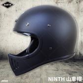 [中壢安信] NINTH 山車帽 消光黑 輕量化 全罩 安全帽 復古 亞洲頭型 透氣佳 雙D扣