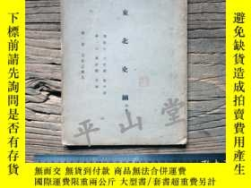 二手書博民逛書店東北史綱(初稿)(第一卷罕見古代之東北)Y131569 傅斯年、