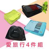 珠友《愛旅行4件組》旅行用衣物收納袋(S)+(M)+(L)+抗菌收納束口袋/旅行衣物分類收納(XL)-Unicite