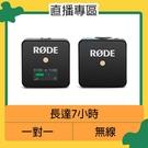 現貨~ RODE Wireless GO 小型 無線 收音 麥克風 可腰掛 輕巧便攜 錄音 直播 領夾式 收音 直播 遠距 視訊