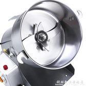 中藥材打粉機超細研磨家用小型三七粉碎機五谷雜糧干磨打碎磨粉機 WD科炫數位旗艦店