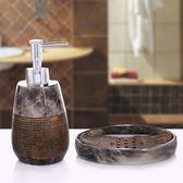 衛浴套裝 洗漱用品兩件套 創意歐式洗手液瓶肥皂盒浴室配件軟裝