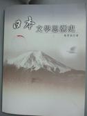 【書寶二手書T8/文學_ZHD】日本文學思潮史_葉渭渠