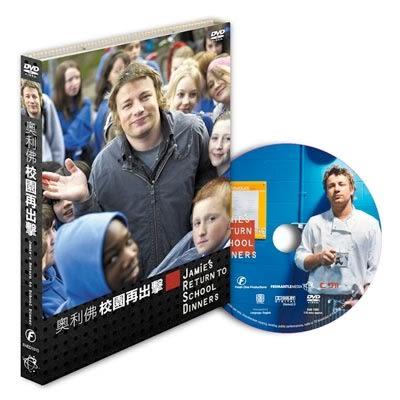 Discovery-奧利佛校園再出擊DVD