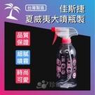 【珍昕】台灣製 佳斯捷 夏威夷大噴瓶~2色【隨機出貨】/(550ml)/噴瓶/噴霧瓶/分裝噴瓶/防疫/清潔