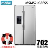 【Mabe美寶】702L 對開門冰箱 MSMS2LGFFSS 不鏽鋼門灰色機身 送基本安裝