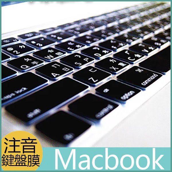 注音鍵盤膜 蘋果筆記本電腦 Macbook Air pro Retina 11吋 13.3吋 15.4吋 筆電鍵盤膜 高透 超薄 貼膜