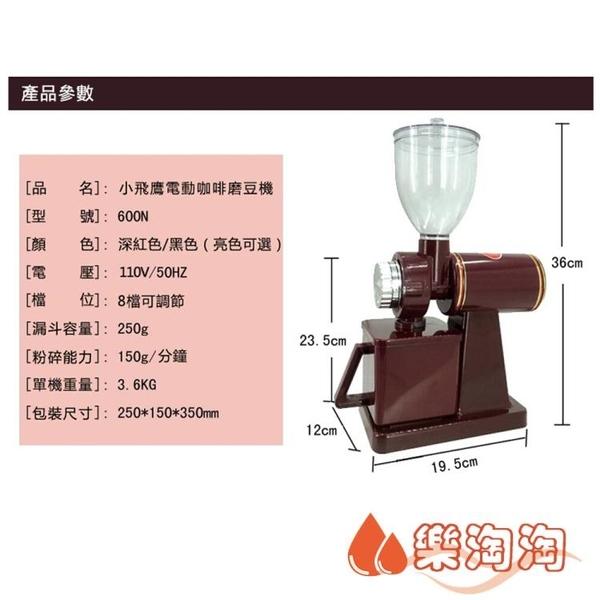 台灣現貨-小飛鷹110v 咖啡磨豆機 簡單易用 防跳豆 咖啡研磨器 電動 研磨機 磨粉器 DF