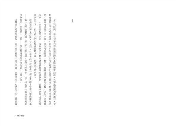 (二手書)雙子殺手(金獎導演李安執導 官方電影小說)