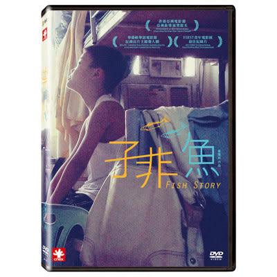子非魚DVD