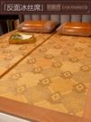 涼席1.8m床冬夏兩用1.5米草席雙面學生折疊冰絲席子1.2 【全館免運】
