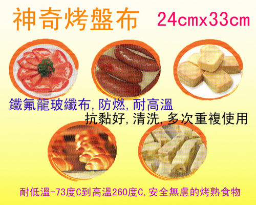wei-ni 佰潔烤盤布 33cm*24cm / 防燃,耐高溫 抗黏烤箱用烤盤布烘焙用品 烤餅乾 蛋糕  BJ-5153