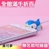 【波加曼】日本 Cable Bite 防斷保護套 寶可夢 神奇寶貝 咬線器iPhone傳輸線【小福部屋】