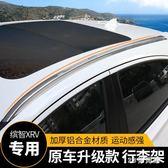 車頂行李架專用于本田繽智行李架XRV改裝車頂行李架免打孔裝飾配件繽智改裝 LH1916【123休閒館】