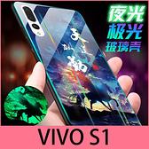 【萌萌噠】VIVO S1 (6.38吋) 可愛卡通夜光玻璃殼 全包防摔軟邊硬殼 卡通 夜光殼 手機套 手機殼