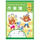 美加美 AE1010 16K英文作業簿 10本/包