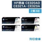 原廠碳粉匣 HP 黑色雙包裝+3彩 CE320AD/CE321A/CE322A/CE323A/128A /適用 HP CM1415fn/CM1415fnw/CP1525nw