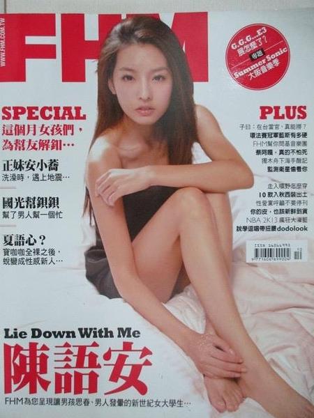 【書寶二手書T1/雜誌期刊_DIM】FHM男人幫_148期_新世紀女大學生-陳語安