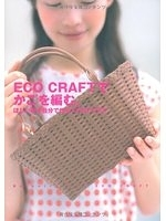 二手書 I weave a basket in the ECO CRAFT. Ideas - 17 to create a custom shape you want (2003) ISBN: 43 R2Y 4309266592