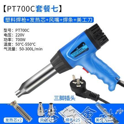 調溫熱風槍塑膠焊槍烤槍汽車保險杠家用焊接工具pp pvc焊塑機 (新品)