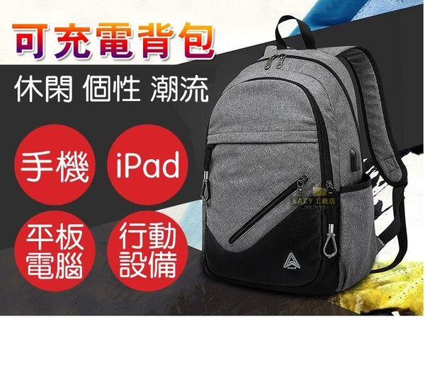 可充電 防水 背包 書包 休閒包 後背包 雙肩包 胸包 側背包 電腦包 充電包 旅行包