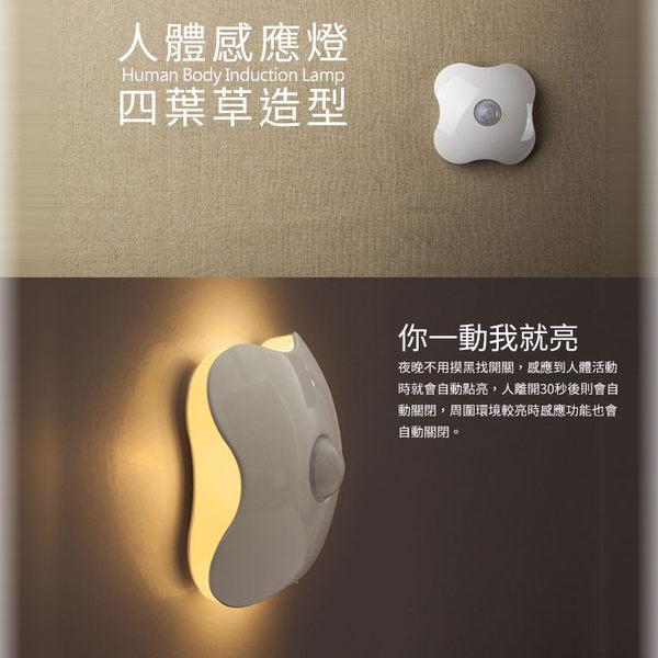 四夜草 LED 智慧 人體感應 光控 小夜燈 櫥櫃燈 臥室燈 感應燈