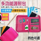 飛機護照夾 多功能護照包 證件包 收納包 機票夾 短款證件收納 4色可選