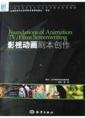 二手書博民逛書店 《影视动画剧本创作 = Foundations of animation TV》 R2Y ISBN:7502762647│葛競