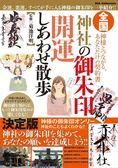 日本全國神社御朱印開運尋訪旅遊手冊