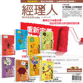《經理人月刊》1年12期 贈 梁亦鴻老師的3天搞懂系列(全8書)