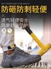 熱賣勞保鞋男士夏季透氣防臭輕便休閒鋼包頭防砸防刺穿焊工地工作安全 【618 狂歡】