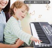 電子琴兒童初學女孩61鍵多功能鋼琴帶麥克風寶寶3-6-12歲音樂玩具 QQ8335『東京衣社』