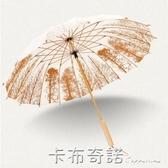 SLDC16骨傘日系小清新防曬復古簡約男女晴雨傘兩用木質長柄傘 雙十二全館免運