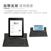 手機鍵盤 平板鍵盤 無線 藍芽鍵盤 HANLIN-ZKB 中英標準鍵區 折疊式 攜帶型 超薄 超迷您 超耐用