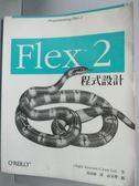 【書寶二手書T6/電腦_XEJ】Flex 2 程式設計_haficKazot