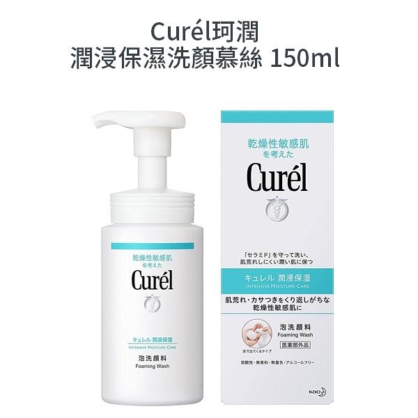 Curel 珂潤 潤浸保濕洗顏慕絲150ml 盒裝公司貨【小紅帽美妝】