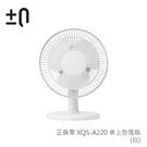 正負零 桌上型電風扇 桌扇 XQS-A220 白色