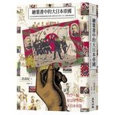 繪葉書中的大日本帝國:從390張珍藏明信片解碼島國的崛起與瓦解,窺探日本近代外交
