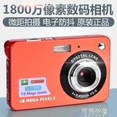 相機 正品行貨超薄1800萬高清像素家用數碼照相機帶自拍攝像 聖誕節