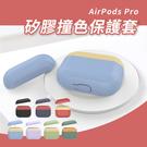 AHASTYLE AirPods Pro 矽膠撞色保護套 保護套 保護殼果凍套 Apple 蘋果