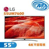 《麥士音響》 LG樂金 55吋 量子點電視 55UM7600