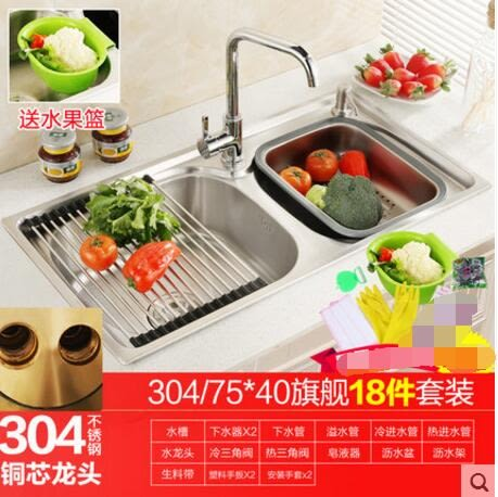 尚動廚房304不銹鋼水槽雙槽套餐一體成型加厚拉絲洗菜盆洗碗池 304旗艦版75*40