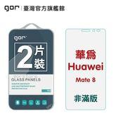 【GOR保護貼】華為 Mate8  9H鋼化玻璃保護貼 huawei mate8 全透明非滿版2片裝 公司貨 現貨