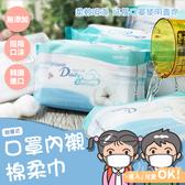 韓國進口 環保 無添加 透氣舒適 吸濕 口罩延長墊 棉柔墊 可搭配各款口罩【80入家庭包】