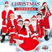聖誕老人服裝成人兒童聖誕節裝飾服飾親子裝扮演出服套裝男女衣服