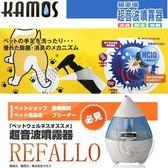 【 培菓平價寵物網 】KAMOS》 K8細菌塴超音波噴霧器