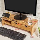 護頸液晶電腦顯示器屏增高架子底座桌面鍵盤收納盒置物整理架實木 『夢娜麗莎精品館』igo