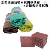 金德恩 台灣製造 正開纖纖維強效吸水萬用擦拭布1包6入+去鏽去焦擦拭布組